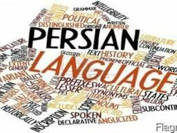 Persian language courses Parskeren lezvi usucum matcheli