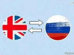 Преподаватель русского языка (английского) для вашег