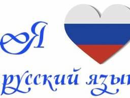 Rusereni daser usucum kurser / Ռուսերենի դասեր դասընթացներ