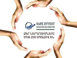 Հաշվապահություն / safe invest / սեյֆ ինվեսթ / сейф инвест