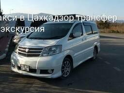 Аэропорт Цахкадзор Машина с водителем аренда.Перевозки