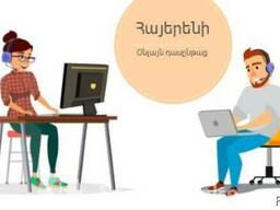 Լեզուների օնլայն ուսուցում - photo 2