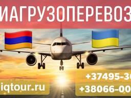 Երեվան — Կիև — Երեվան 094362020 օդային բեռնափոխադրումներ / Erevan — Kiev — Erevan 09436202