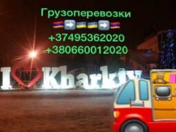 Երեվան — ԽԱՐԿՈՎ — Երեվան 094362020 բեռնափոխադրում / Erevan — Xarkov — Erevan 094362020 ber