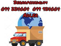 Adler Bernapoxadrum ️(094)224004, ️(099)924004