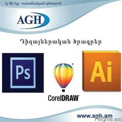 Adobe Photoshop, Adobe Illustrator, Corel Draw -ի դասընթացնե