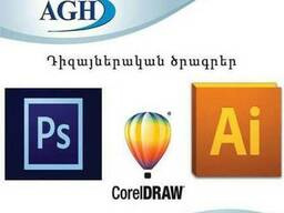 Adobe Photoshop, Adobe Illustrator, Corel Draw -ի դասընթացնե