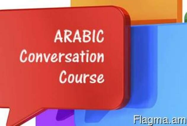 Arabic language courses Araberen lezvi usucum