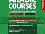 Arabic language courses Araberen lezvi usucum - photo 2