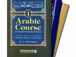 Arabereni daser usucum kurser / Արաբերենի դասեր