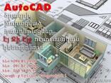 AutoCad և ArchiCad-ի դասընթացներ - photo 1