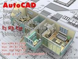 AutoCad և ArchiCad-ի դասընթացներ