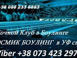 Боулинг дорожки в Ванадзор, боулинг оборудование в Армении. - photo 1