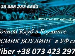 Боулинг дорожки в Ванадзор, боулинг оборудование в Армении.