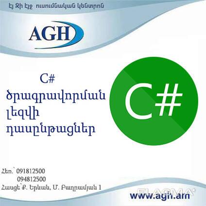 C # ծրագրավորման լեզվի դասընթացներ