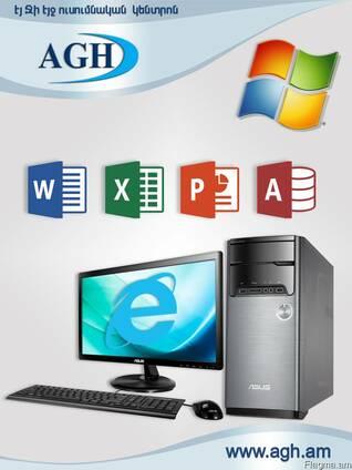 Excel ծրագրի դասընթացներ