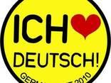 German course Germaneren lezvi usucum - photo 1