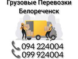 Грузовые Перевозки Ереван БЕЛОРЕЧЕНСК ️(094)224004 ️(099)924004