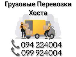 Грузовые Перевозки Ереван ХОСТА ️(094)224004 ️(099)924004