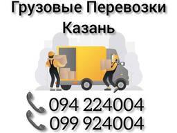 Грузовые Перевозки Ереван КАЗАНЬ ️(094)224004 ️(099)924004