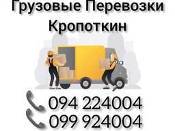 Грузовые Перевозки Ереван КРОПОТКИН ️(094)224004 ️(099)924004