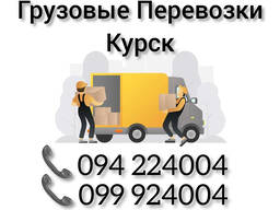 Грузовые Перевозки Ереван КУРСК ️(094)224004 ️(099)924004