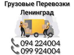 Грузовые Перевозки Ереван ЛЕНИНГРАД ️(094)224004 ️(099)924004
