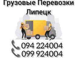 Грузовые Перевозки Ереван ЛИПЕЦК ️(094)224004 ️(099)924004
