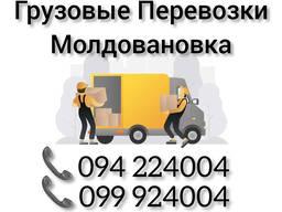 Грузовые Перевозки Ереван МОЛДОВАНОВКА ️(094)224004 ️(099)924004
