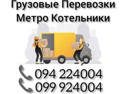 Грузовые Перевозки Ереван МОСКВА - МЕТРО КОТЕЛЬНИКИ ️(094)224004 ️(099)924004