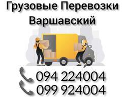Грузовые Перевозки Ереван МОСКВА - ВАРШАВСКИЙ ️(094)224004 ️(099)924004