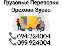 Грузовые Перевозки Ереван ОРЕХОВО ЗУЕВО ️(094)224004 ️(099)924004