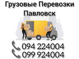 Грузовые Перевозки Ереван ПАВЛОВСК ️(094)224004 ️(099)924004