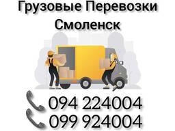Грузовые Перевозки Ереван СМОЛЕНСК ️(094)224004 ️(099)924004