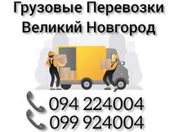 Грузовые Перевозки Ереван ВЕЛИКИЙ НОВГОРОД ️(094)224004 ️(099)924004