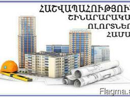 Hashvapah / Հաշվապահական ծառայություններ շինարարության ոլո