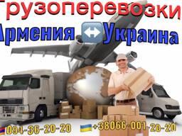 Hayastan — Ukraina — Hayastan dayin bernapoxadrumner / Հայաստան — ՈՒկրաինա — Հա