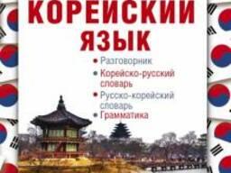 Կորեերեն դասընթացներ / Koreren usucum / koreeren daser