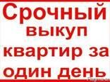 Куплю квартиру в Ереване - фото 1
