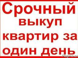 Куплю квартиру в Ереване