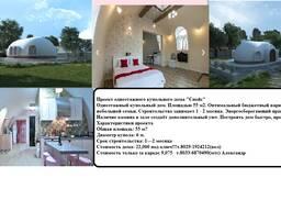 Купольные дома из пенаполистирола за 3-5 месяцев - фото 7