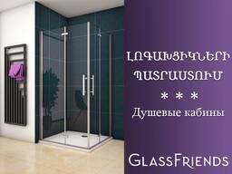 Լոգախցիկներ - Logaxcikner - Glassfriends