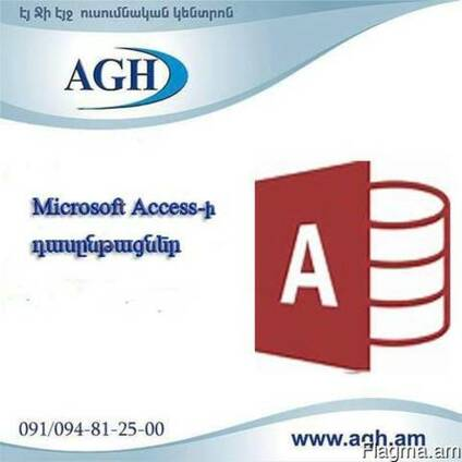 MIcrosoft Access ծրագրի դասընթացներ IT courses