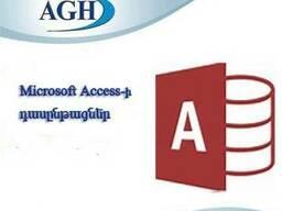 MIcrosoft Accsess ծրագրի դասընթացներ