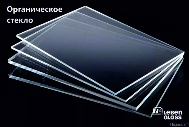 Оргстекло, Акрил, Plexiglas, GPPS, PMMA от производителя!