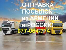 Отправить посылку из Армении в Россию