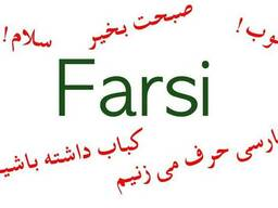 Persian language courses Parskereni daser shat matcheli