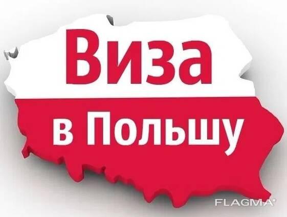 Рабочая виза в Польшу на 6,9,12 мес.