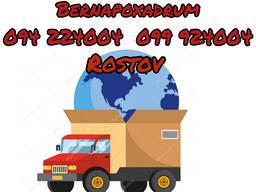 Rostov Bernapoxadrum ️(094)224004, ️(099)924004