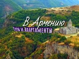 Туры и апартаменты в Армении